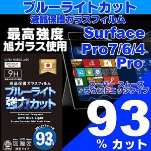 Super Glass ブルーライト93%カット Microsoft Surface Pro7 Pro6 Pro Pro4 サーフェス プロ|noon-store