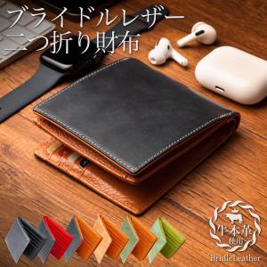 財布を開かず小銭がだせる 財布 メンズ 二つ折り スリム ブライドルレザー 外側に BOX型 小銭入...