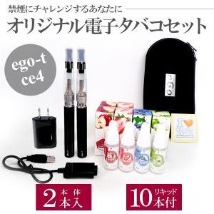 電子タバコ 本体 eGO-T CE-4 2本セット キャリン...