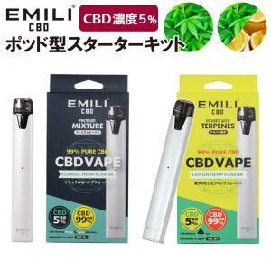EMILI CBD スターターキット 高濃度 5% メール便送料無料