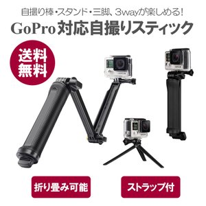 GoPro 対応 自撮り棒 3Way 三脚 一脚 セルカ棒 ...