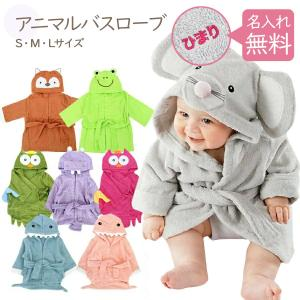 赤ちゃんのとっても可愛いバスローブです!  カラフルでオシャレな動物がベビーちゃんをもっと可愛く見せ...