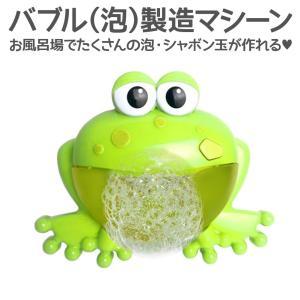 泡・シャボン玉をどんどん作るバブルマシーン。 メルヘンな雰囲気をお風呂場で演出。 吸盤で壁などにくっ...