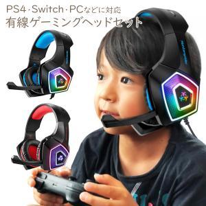 ゲーミングヘッドセット PS4 スイッチ ヘッドホン ヘッドセット マイク ゲーム LED 送料無料