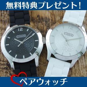 コーチ ペアウォッチ マディー シグネチャー 1450180314501801 あすつく 腕時計|nopple
