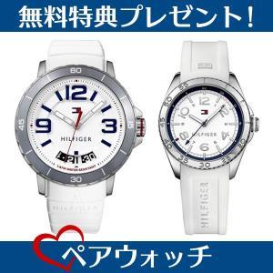 トミーヒルフィガー ペアウォッチ ホワイト シリコン 17912511781635 あすつく 腕時計 nopple
