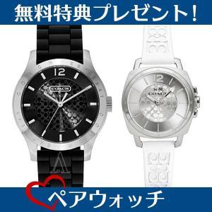 【無料特典付き!】コーチ ペアウォッチ ブラック×ホワイト ラバー 1450180114502093 あすつく 腕時計