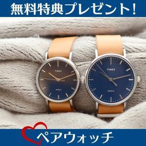 タイメックス ペアウォッチ ウィークエンダー TW2P97800TW2P98300 あすつく 腕時計 nopple