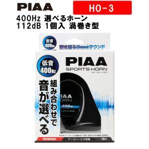PIAA ホーン 400Hz 選べるホーン 112dB 1個入 渦巻き型 車検対応 HO-3 ピア