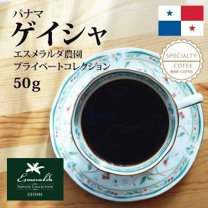 パナマ ゲイシャ エスメラルダ農園 プライベートコレクション  50g|nordcoffee