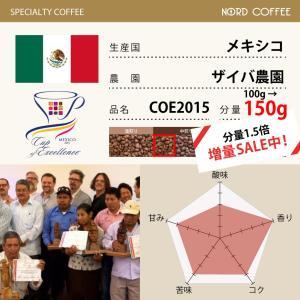 メキシコ ザイバ農園  カップオブエクセレンス(COE)2015 150g|nordcoffee