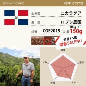 スペシャルティコーヒー ニカラグア ロブレ農園  COE2015 150g|nordcoffee