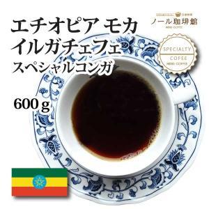 エチオピア モカ イルガチェフェ スペシャルコンガ 600g(300g×2個口)|nordcoffee