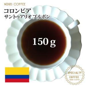 コロンビア サントゥアリオ ブルボン 150g|nordcoffee