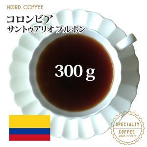 コロンビア サントゥアリオ ブルボン 300g|nordcoffee