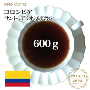 コロンビア サントゥアリオ ブルボン 600g(300g×2袋)|nordcoffee