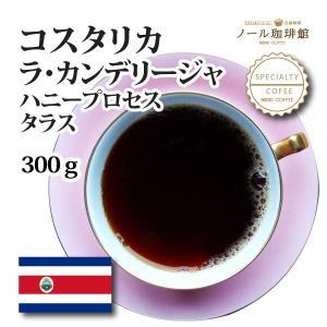コスタリカ ラ・カンデリージャハニープロセス タラス 300g|nordcoffee