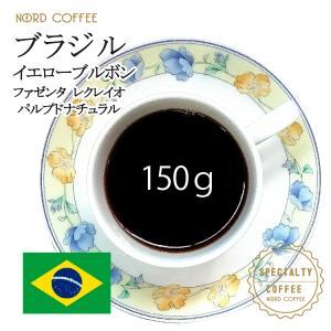 ブラジル イエローブルボン ファゼンダ レクレイオ 150g|nordcoffee