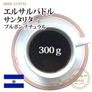 エルサルバドル サンタリタ ブルボン ナチュラル 300g|nordcoffee
