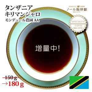 タンザニア キリマンジャロ モンデュール農園 AA 8/27まで増量 150g→180g|nordcoffee