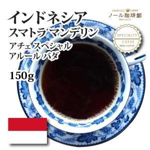 インドネシア スマトラ マンデリン アチェスペシャル アルールバダ 150g nordcoffee