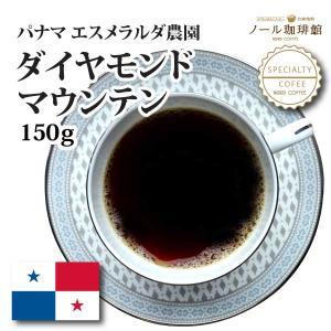 パナマ エスメラルダ農園 ダイヤモンドマウンテン  150g nordcoffee