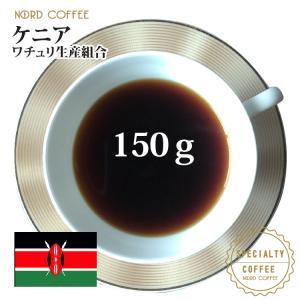 ケニア ワチュリ ファクトリー 150g|nordcoffee