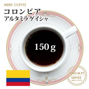 コロンビア アルタミラ ゲイシャ 150g|nordcoffee