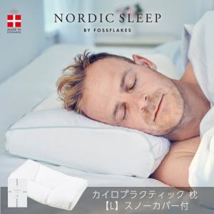 ノルディック スリープ カイロプラクティック 枕 ラージ スノーカバー付き|nordic-sleep