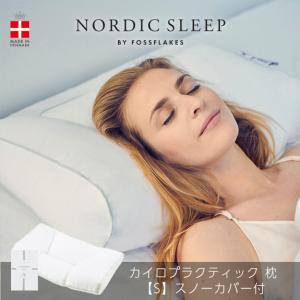 ノルディック スリープ カイロプラクティック 枕 スモール スノーカバー付き|nordic-sleep