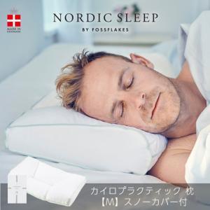 ノルディック スリープ カイロプラクティック 枕 ミディアム スノーカバー付き|nordic-sleep