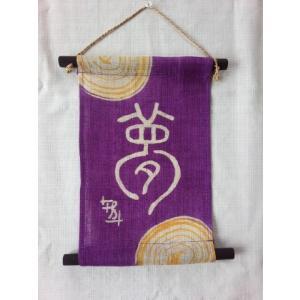 篆刻文字タペストリー 夢(紫)|norenya-kyo