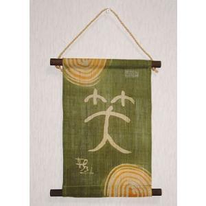 篆刻文字タペストリー 笑(緑)|norenya-kyo