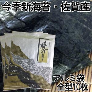 【3袋以上購入限定】佐賀産 最高等級焼き海苔 アルミ袋入 全型10枚 1,000円ポッキり ゆうパケット