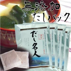 国産原料使用 無添加だしパック だし達人15包入3袋セット 化学調味料・保存料・食塩無添加【メール*45】  |nori753