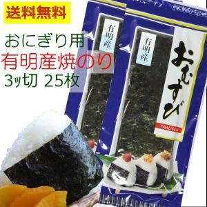 おにぎりのり50枚 有明産焼き海苔3切25枚x2袋セット メール便送料無料 3ツ切でおにぎりにぴったり【メール*25】|nori753