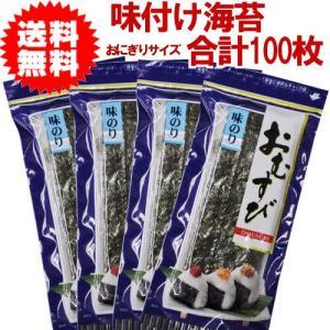 おにぎり用 味付け海苔  3ツ切100枚 25枚x4袋セット ゆうメール送料無料