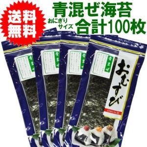 おにぎり用 青混ぜ 焼き海苔  3ツ切100枚 25枚x4袋...