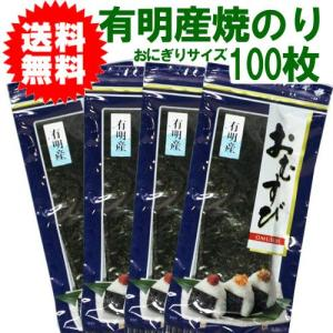 おにぎり用 有明産焼き海苔 3ツ切100枚 25枚x4袋セット ゆうメール送料無料