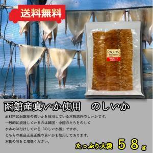 【メール便送料無料】のしいか 国産真いか使用 大袋たっぷり 珍味  norisuke