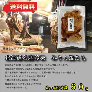 【メール便送料無料】北海道名産珍味 みりん焼たら 60g たっぷり大袋 珍味 お買い得 norisuke
