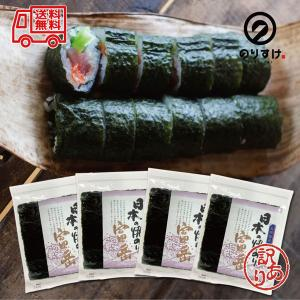 【メール便送料無料】焼のり 有明海産上級海苔 40枚(10枚×4袋)使いやすい4袋パック チャック付き 訳あり セール|norisuke