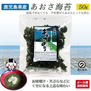 【メール便送料無料】鹿児島県産あおさのり50g ポイント消化 高級 ヒトエグサ