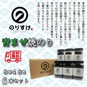 【宅配便送料無料】のりすけ青まぜ焼のり卓上6本パック ポイント やきのり おにぎり|norisuke