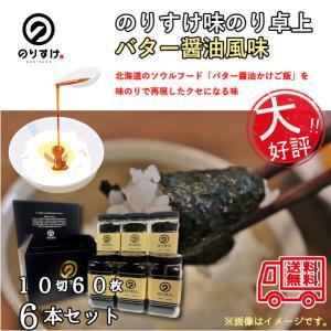 【送料無料】のりすけ味のり 北海道バター醤油風味6本セット 味付け海苔 ポイント やきのり セール おにぎり|norisuke