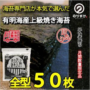 【ネコポス便送料無料】業務用有明海産訳あり 全型50枚 ポイント消化 焼き海苔 葉酸