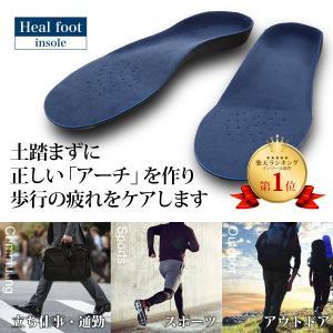 人体工学に基づいた3Dアーチサポート設計により、足裏全体のバランスを整えます。足裏から身体全体のバラ...
