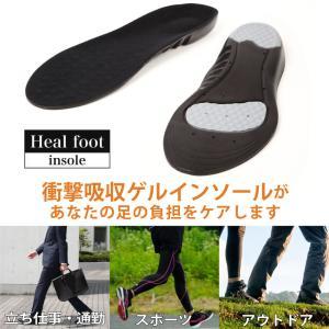 インソール 人体工学に基づいた 衝撃吸収 ゲルインソール 疲れにくい 中敷き 疲れない 靴 土踏まず かかと レディース メンズ つちふまず 送料無料 [M便 1/1]
