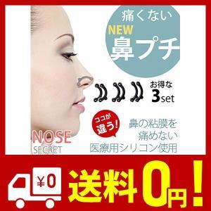 鼻プチ 柔軟性高く Viconaビューティー正規品 ハナのアイプチ 矯正プチ 整形せず 23mm/2...