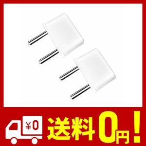 ヨーロッパ コンセント変換アダプタ 海外旅行用 電源変換プラグ Cタイプ 2個セット(白)